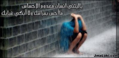 أفآآآآآآآ تبكي...mms+sms image.php?u=2686&